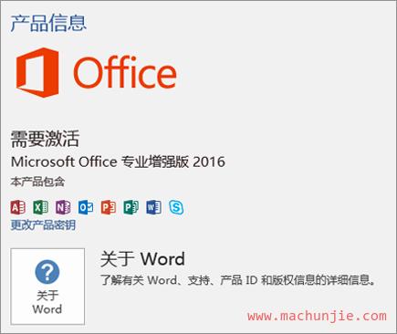 [mcj]Office2016/365显示已激活,仍提示需要激活!