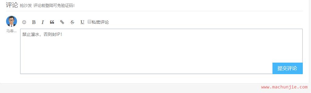 [mcj]WordPress增加私密评论功能